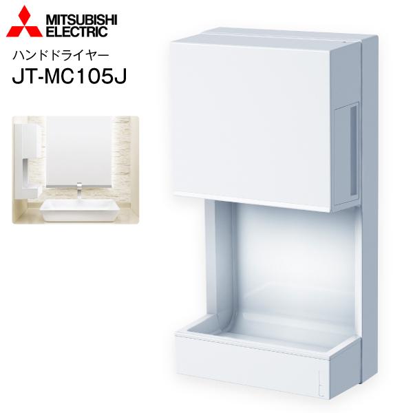 【送料無料】三菱電機(MITSUBISHI) ハンドドライヤー ジェットタオルミニ 簡易ヒーター付き 本体 JT-MC105J-W