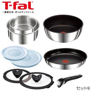 【スーパーSALE】T-fal インジニオ・ネオ IHステンレス エクセレンス セット9 ガス火・IH対応 フライパンセットティファール L93989