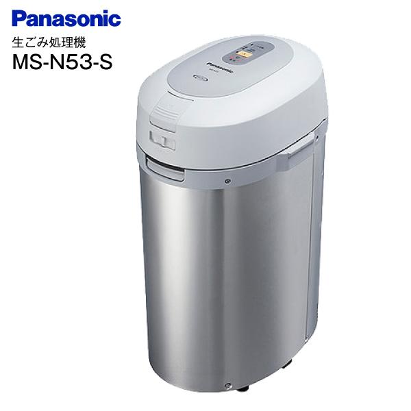 【送料無料】MSN53S パナソニック PANASONIC 家庭用生ごみ処理機 屋内外設置タイプ  シルバー MS-N53-S