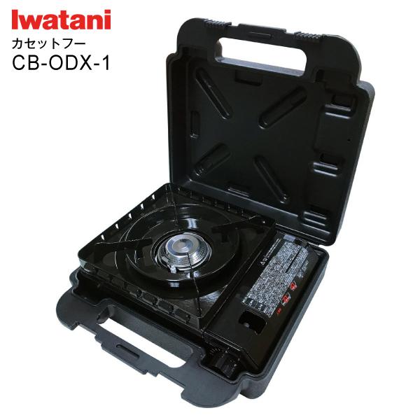 耐荷重20kg ダッチオーブンOK 風に強いアウトドアクッキングをとことん楽しむカセットこんろ 『1年保証』 CBODX1 イワタニ 在庫処分 Iwatani 日本製 CB-ODX-1 専用キャリングケース付き カセットフー タフまる