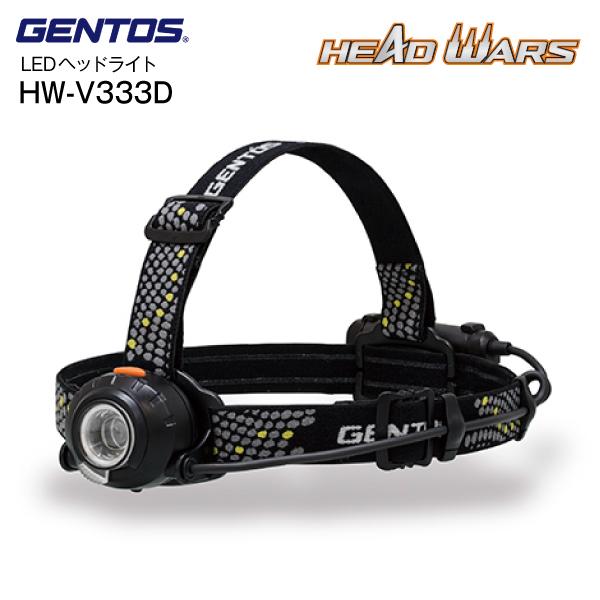 停電など災害時の備えにも 乾電池 市場 専用充電池兼用エネループ使用可能 送料無料 ヘッドウォーズ HW-V333D HEAD 安い 激安 プチプラ 高品質 アウトドア ジェントス GENTOS WARSシリーズ LEDヘッドライト