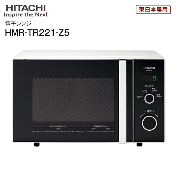 【送料無料】日立(HITACHI) 電子レンジ(東日本50Hz専用) 単機能電子レンジ ゆったり庫内容量 22L HMR-TR221-Z5(W)