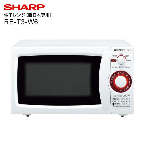 【送料無料】 RET3W6 シャープ SHARP 電子レンジ 西日本60Hz専用 単機能電子レンジ ゆったり庫内容量 20L ハイパワー700W RE-T3-W6