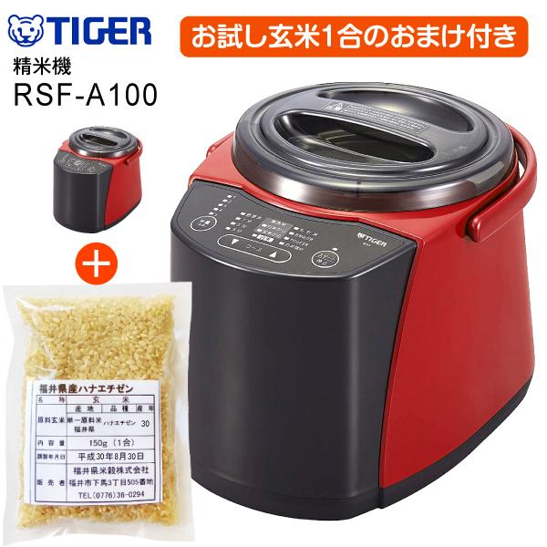 【送料無料】【玄米のおまけ付】精米機 コンパクト精米器 無洗米機能付 やわらか玄米コース搭載タイガー魔法瓶(TIGER) RSF-A100-R+玄米