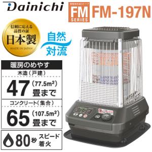 【送料無料】 FM-197N(H) 業務用石油ストーブ ダイニチ FMシリーズ 木造47畳 コンクリート65畳まで 自然対流式 天板が熱くなります DAINICHI ブルーヒーター グレー色 FM-197N-H
