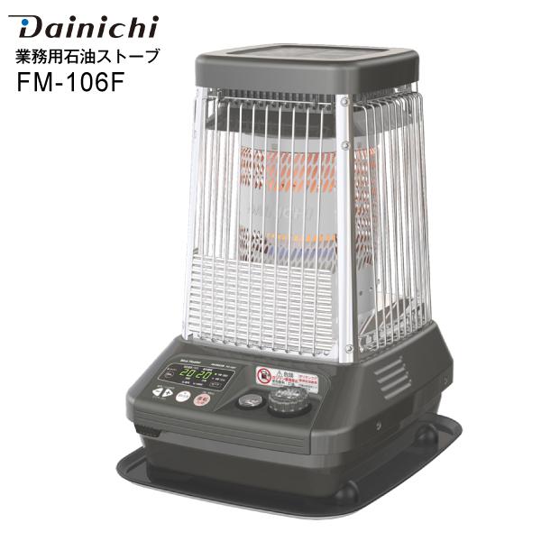 【送料無料】【FM-106F(H)】ダイニチ(DAINICH) 業務用石油ストーブ FMシリーズ 木造26畳・コンクリート35畳までブルーヒーター FM-106F-H(グレー)