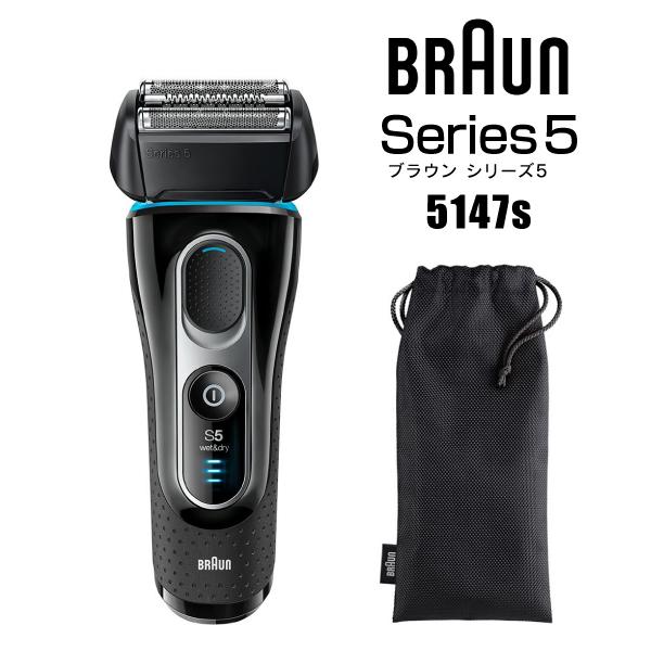 【送料無料】【5147S】ブラウン(BRAUN) 電気シェーバー(メンズシェーバー) シリーズ5 3枚刃 単体モデル お風呂剃り対応Series5 5147s