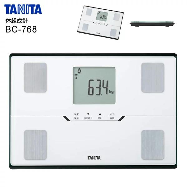 おすすめ 39ショップ対象店 BC768WH こだわりの使いやすさ ついに再販開始 タニタの体組成計 送料無料 BC-768-WH タニタ 体組成計 体重計 体脂肪率 デジタル 体脂肪計 筋肉量 パールホワイト TANITA 内臓脂肪 スマホ連動