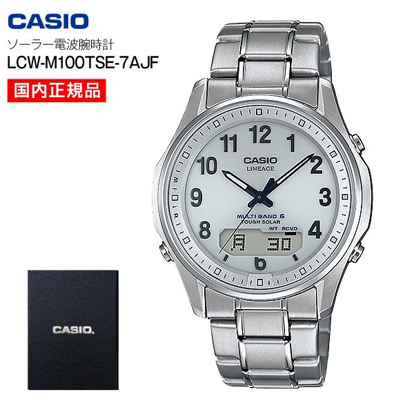 メーカー正規品 カシオから仕入れ100%正規品 送料無料 リニエージ 電波ソーラー ソーラー電波腕時計(CASIO) LINEAGE マルチバンド6 純チタン メタルバンド LCW-M100TSE-7AJF