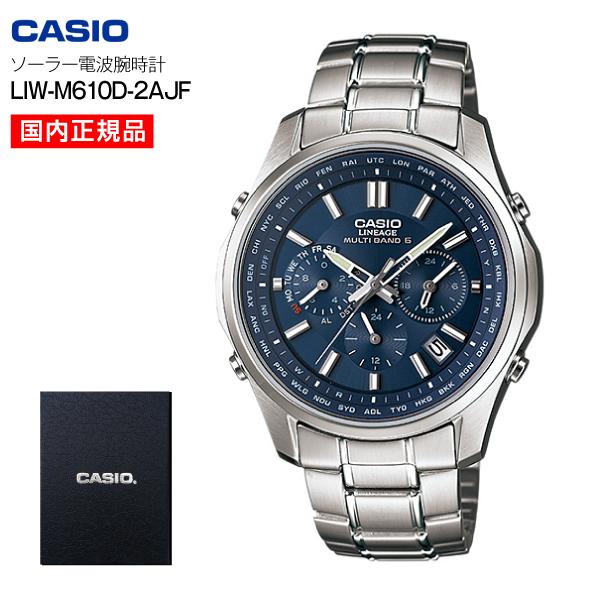 【送料無料】リニエージ(LINEAGE) ソーラー電波腕時計(CASIO) LIW-M610D-2AJF