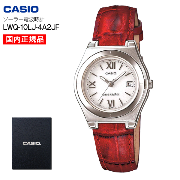 メーカー正規品【カシオから仕入れ100%正規品】【送料無料】ウェーブセプター レディースウォッチ ソーラー電波腕時計(CASIO) wave ceptor  本革ベルト LWQ-10LJ-4A2JF