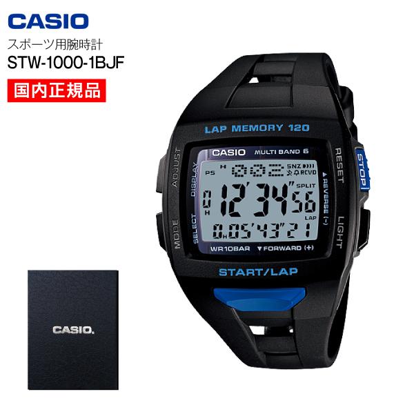 メーカー正規品【カシオから仕入れ100%正規品】【おまけ付】【送料無料】PHYS(フィズ) スポーツ用腕時計(CASIO)カシオ STW-1000-1BJF