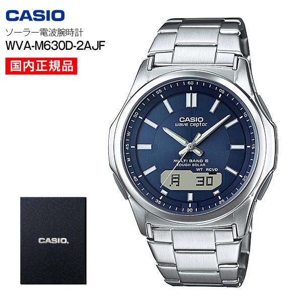 【送料無料】ウェーブセプター ソーラー電波腕時計(CASIO) WVA-M630D-2AJF