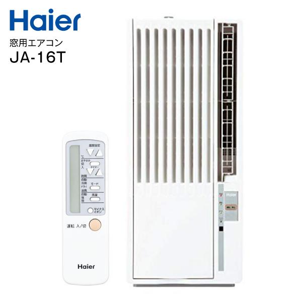 【送料無料】 JA16T 窓用エアコン ウインドエアコン[窓エアコン](木造:4~4.5畳/鉄筋:6~7畳、マイナスイオン機能搭載、冷房専用) ドライ(除湿)ハイアール Haier JA-16T(W)