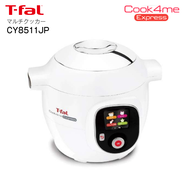 【クックフォーミー CY8511JP】T-FaL Cook4me Express 時短調理 電気鍋 電気圧力鍋 マルチクッカーティファール CY8511JP