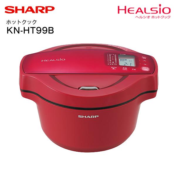 HEALSIO ヘルシオホットクック シャープ(SHARP) 水なし自動調理鍋 無水調理 自動調理 電気無水鍋1.6L 2~4人分 ホットクック KN-HT99B-R