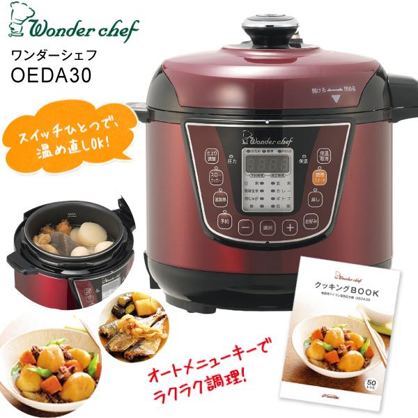 【送料無料】ワンダーシェフ Wonder chef 家庭用マイコン電気圧力鍋 e-wonder3L OEDA30