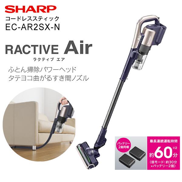 EC-AR2SX(N) SHARP(シャープ) RACTIVE Air コードレスサイクロン掃除機(コードレスクリーナー) スティックタイプ サイクロン式 プレミアムパッケージモデルゴールド EC-AR2SX-N