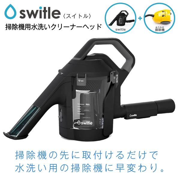 【送料無料】【switle スイトル】掃除機用水洗いクリーナーヘッド SIRIUS(シリウス) SWT-JT500(K)