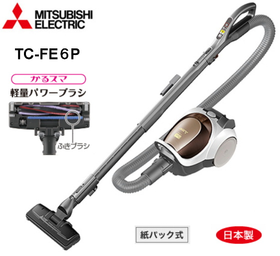 【日本製】三菱 掃除機 紙パック式クリーナー(紙パック式掃除機)かるスマ 軽量パワーブラシ Be-K(ビケイ)MITSUBISHI CLEANER ブラウン TC-FE6P-T
