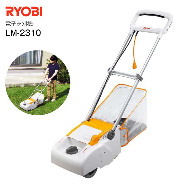 お取り寄せ LM2310 リョービ RYOBI 電動芝刈り機 家庭用 リール式 3枚刃 ガーデニング用品(庭園・電気芝刈機・園芸工具) LM-2310