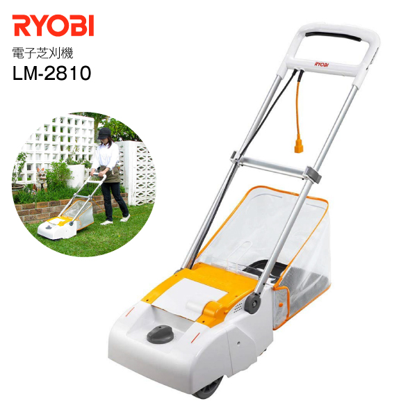 お取り寄せ 電動芝刈り機 リョービ 刈込幅280mm リール式・5枚刃 ガーデニング用品 庭園 電気芝刈機 園芸工具 RYOBI LM-2810