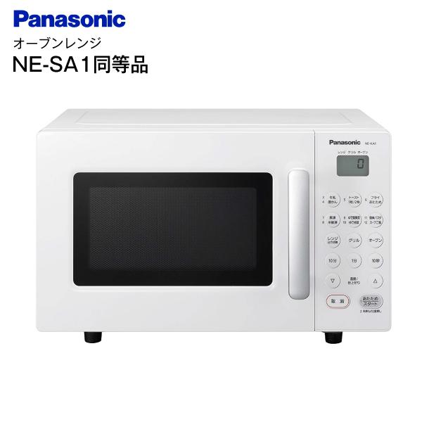 パナソニック 家庭用オーブンレンジ 16L 自動トースト機能 PANASONIC ホワイト NE-SA1-W同等品