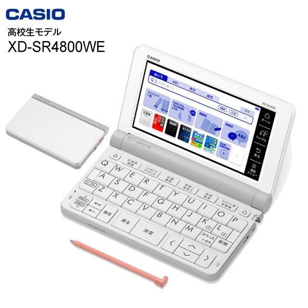 【高校生向けモデル】【XD-SR4800(WE)】カシオ 電子辞書 エクスワード XDSR4800WECASIO EX-word ホワイト XD-SR4800WE