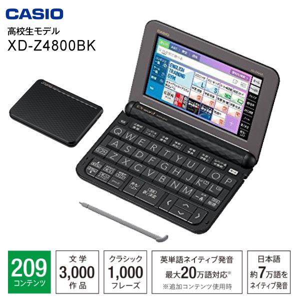 【高校生向けモデル】【XD-Z4800(BK)】カシオ 電子辞書 エクスワード XDZ4800BKCASIO EX-word ブラック XD-Z4800BK