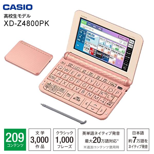 【高校生向けモデル】【XD-Z4800(PK)】カシオ 電子辞書 エクスワード XDZ4800PKCASIO EX-word ピンク XD-Z4800PK
