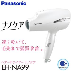 【EH-NA99(W)】パナソニック ナノケア ヘアードライヤー ナノイー搭載Panasonic ホワイト EH-NA99-W(ホワイト)
