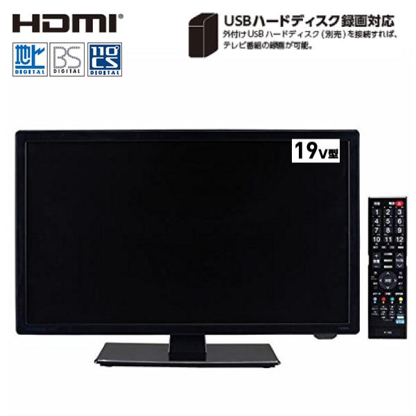 【送料無料】液晶テレビ 19型 3波対応(地上/ BS / 110°CSデジタル) 外付けハードディスク録画対応 19インチ 液晶TV19型(3波)