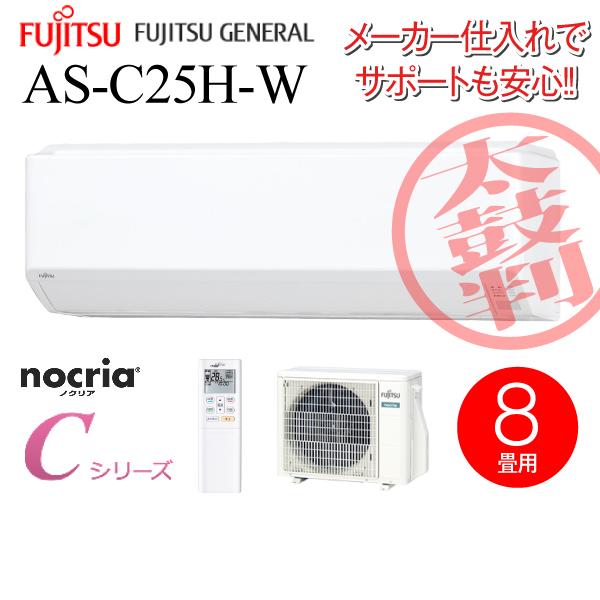 AS-C25H(W) 富士通ゼネラル ルームエアコン nocria(ノクリア) 2.5kW ソフトクール除湿(ドライ) 主に8畳用 AS-C25H-W