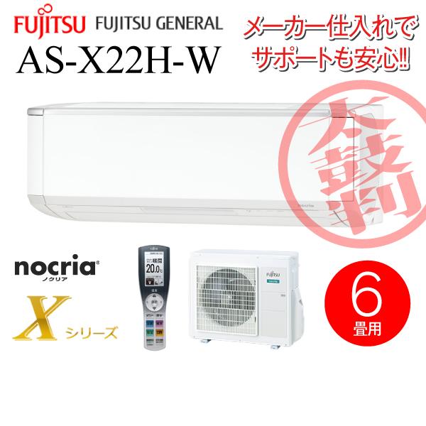 【メーカー取寄せ】AS-X22H(W)富士通ゼネラル ノクリア(nocriaX) ルームエアコン ソフトクール除湿(ドライ) 主に6畳用 AS-X22H-W