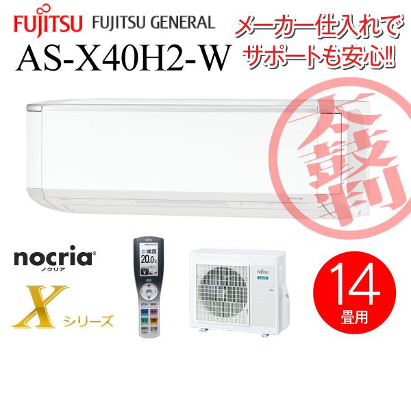 【メーカー取寄せ】AS-X40H2(W)富士通ゼネラル ノクリア(nocriaX) ルームエアコン ソフトクール除湿(ドライ) 主に14畳用 AS-X40H2-W