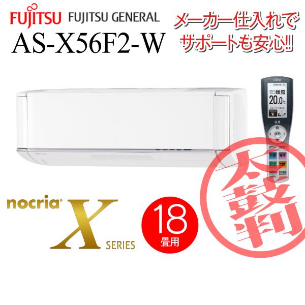 【メーカー取寄せ】AS-X56H2(W)富士通ゼネラル ノクリア(nocriaX) ルームエアコン ソフトクール除湿(ドライ) 主に18畳用 AS-X56H2-W