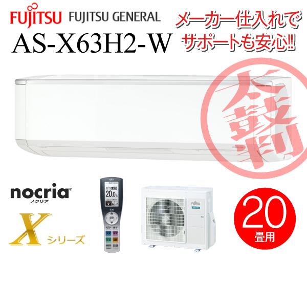 【メーカー取寄せ】AS-X63H2(W)富士通ゼネラル ノクリア(nocriaX) ルームエアコン ソフトクール除湿(ドライ) 主に20畳用 AS-X63H2-W