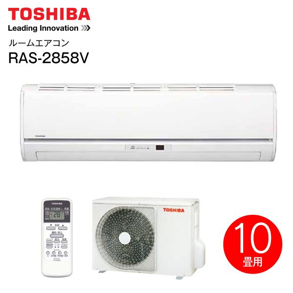 【RAS2858V】東芝(TOSHIBA) ルームエアコン 主に10畳用(省エネ・節電) RAS-2858V(W)