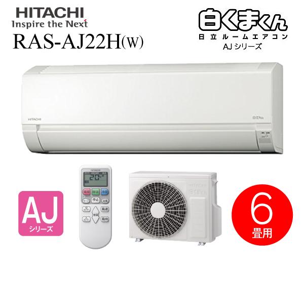 【RASAJ22HW】日立 ルームエアコン 白くまくん AJシリーズ 2018年モデル 6畳程度 RAS-AJ22H(W)