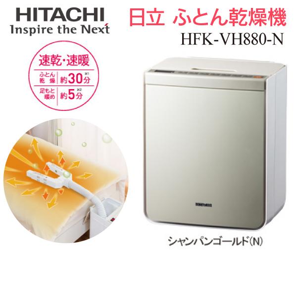 HFK-VH880(N) 日立 布団乾燥機 アッとドライ マット ホース不要 ふとん乾燥 衣類乾燥 部屋干し くつ乾燥シャンパンゴールド HITACHI HFK-VH880-N, 大淀町:7849a480 --- akakura-inc.jp
