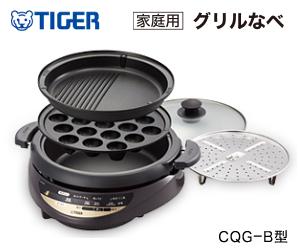 【お取り寄せ】タイガー魔法瓶(TIGER) グリル鍋 波形プレート・深なべ・たこ焼きプレート付属 CQG-B300-T