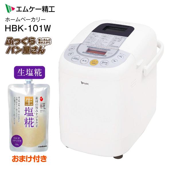【hbk-101w】エムケー自動ホームベーカリー1斤(0.5斤)タイプ(焼き芋・ヨーグルトコース、塩糀パンメニュー)MK 職人さんのふっくらパン屋さん【EY】 HBK-101W+生塩糀