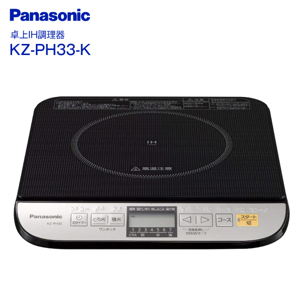 【SPUでポイントアップ! 】KZ-PH33(K)KZPH33K静音1000Wセーブモードで、食卓をもっと快適に パナソニック(Panasonic) IH調理器(IHクッキングヒーター) 卓上IH調理器(電磁調理器) KZ-PH33-K