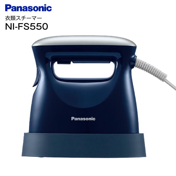 パナソニック(Panasonic) 衣類スチーマー ハンガーアイロン(スチームアイロン) STEAM & PRESS 脱臭・除菌 ハンガーにかけたままシワとりスチーム ダークブルー NI-FS550-DA