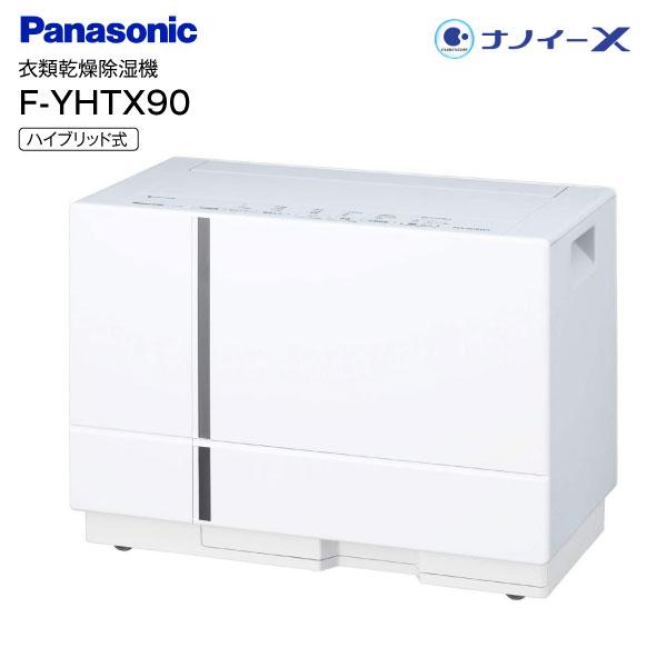 F-YHTX90(H) パナソニック(Panasonic) 衣類乾燥除湿機 ハイブリッド方式 除湿乾燥機[梅雨・花粉対策、部屋干し] ナノイーX・エコナビ搭載 アーバングレー F-YHTX90-H