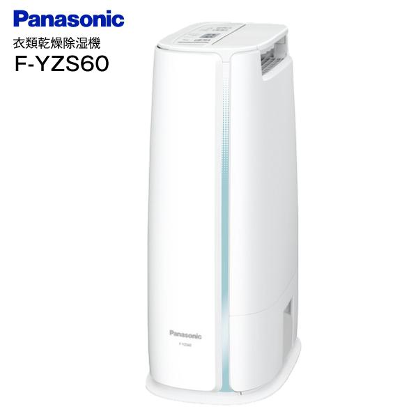 【F-YZS60(A)】パナソニック 衣類乾燥除湿機 除湿乾燥機 デシカント式 衣類乾燥 除湿機 部屋干し 衣類乾燥に最適 エコナビPanasonic ブルー F-YZS60-A