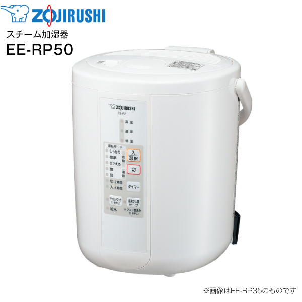 EE-RP50(WA) 象印 スチーム式加湿器 「うるおいプラス」水タンク一体型 13(8)畳用 EE-RP50-WA