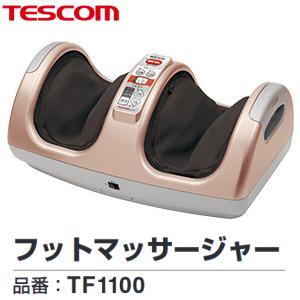 【TF1100(C)】テスコム フットマッサージャー マッサージ器 足裏・足側面・足首・ふくらはぎTESCOM TF1100-C