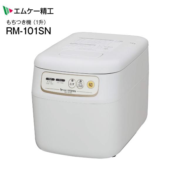 (RM-101SN) エムケー精工 マイコンもちつき機(餅つき機・餅つき器)かがみもち(1升タイプ)MK RM-101SN