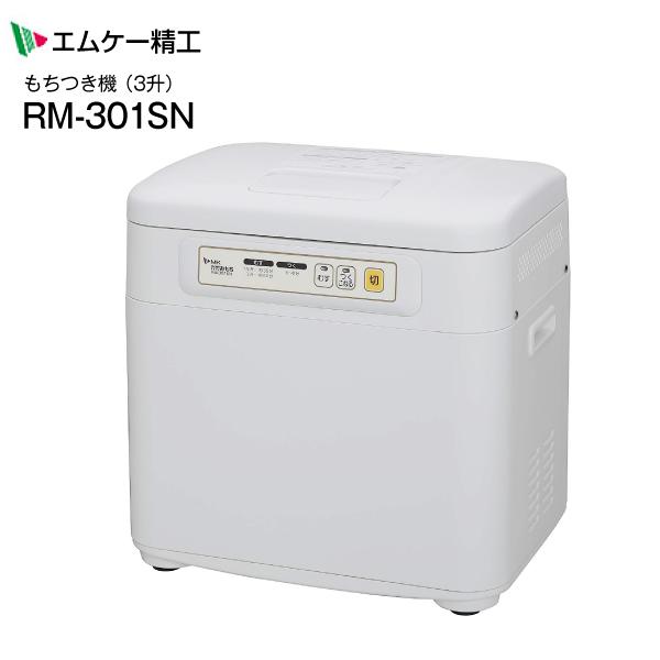 (RM-301SN) エムケー精工 マイコンもちつき機(餅つき機・餅つき器)かがみもち(3升タイプ)MK RM-301SN